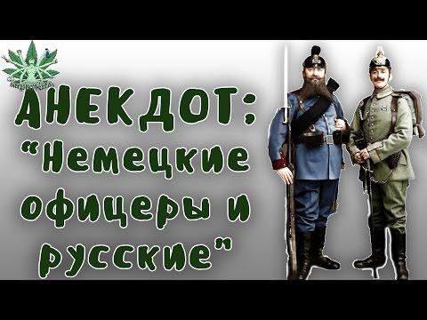 Анекдоты про русских -