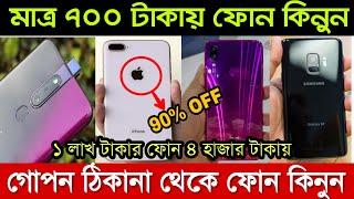 মাত্র 4 হাজার টাকার 60 হাজার টাকার ফোন | Indian biggest smartphone wholesale mark