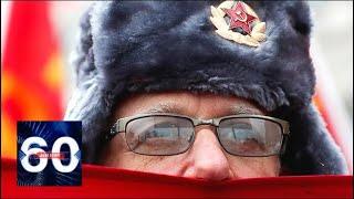 Россияне устыдились вечной бедности и распада СССР. 60 минут от 18.01.19