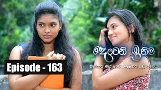 Deweni Inima | Episode 163 20th September 2017