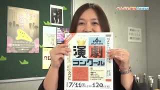 テレビ広報ちょうふ2015年6月20日号で放送された「せんがわ劇場ニュース...