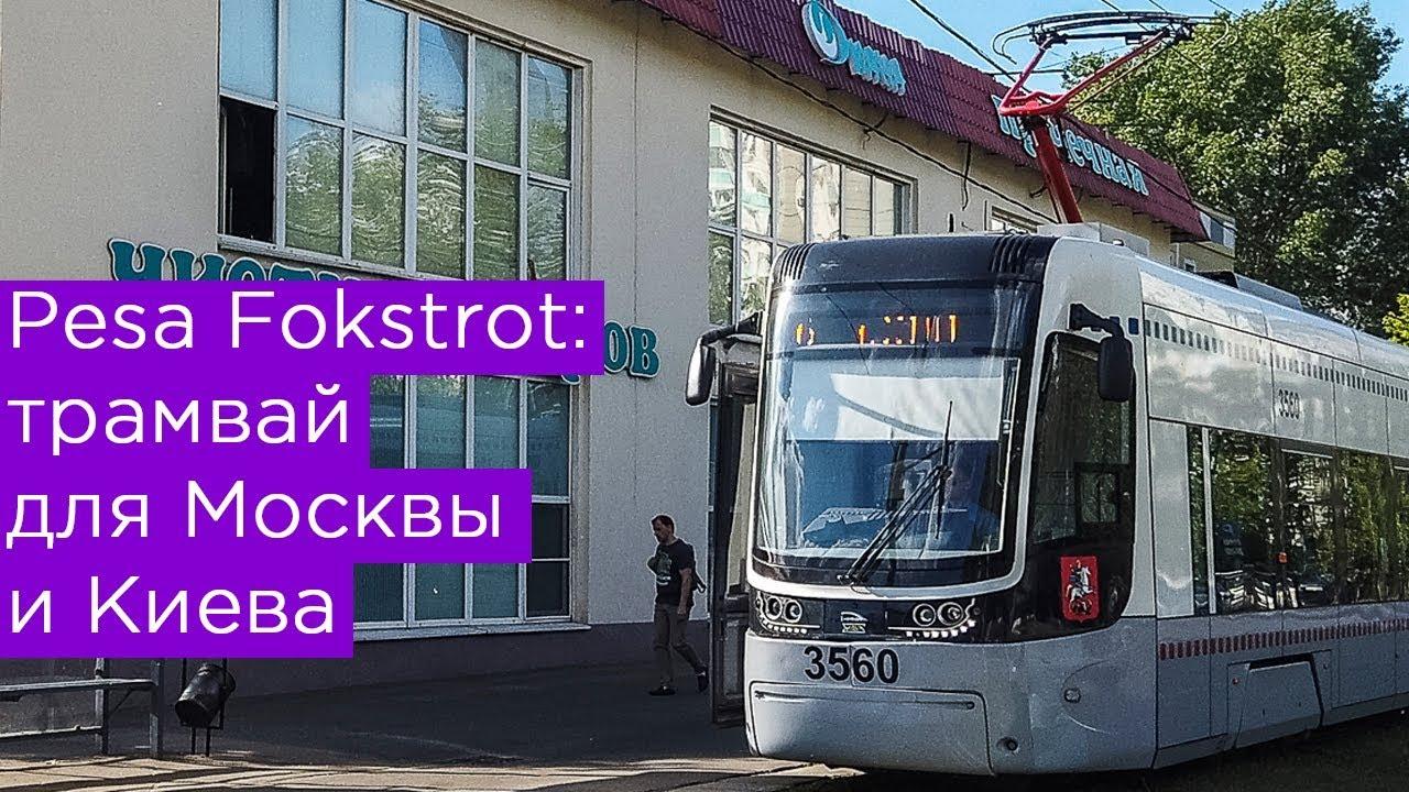 Pesa Fokstrot: трамвай для Москвы и Киева