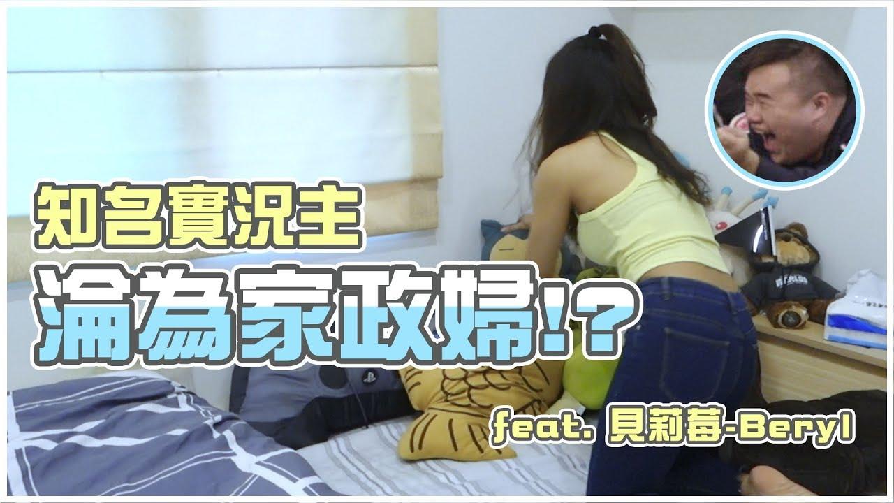 【CYO】知名實況主 淪為家政婦!? Feat 貝莉莓 - YouTube