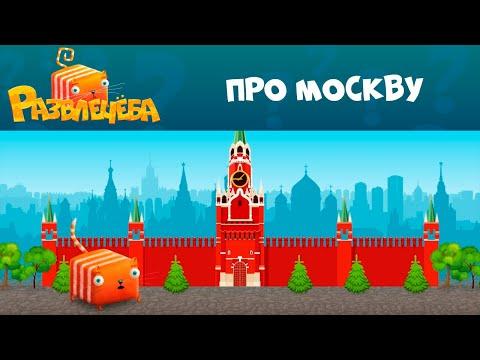 """Кот Кубокот и """"Развлечёба"""" на СТС Kids! Серия 2"""