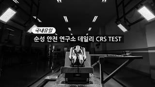 [순성] CRS TEST 영상 - 데일리 카시트 편