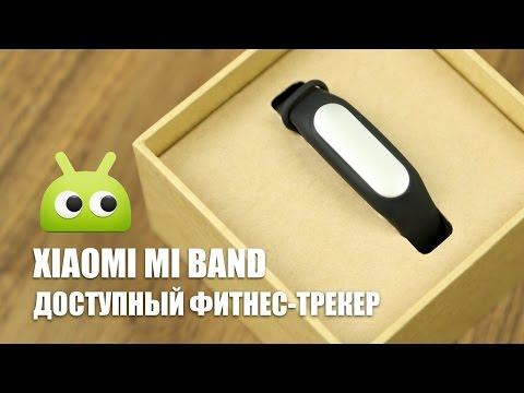 Xiaomi Mi Band: доступный фитнес-трекер.  Обзор AndroidInsider.ru