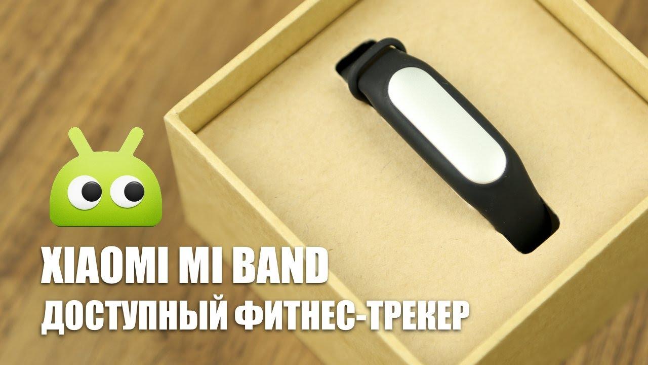 Xiaomi Mi Band лучший фитнес браслет всех времен и народов? Полный .