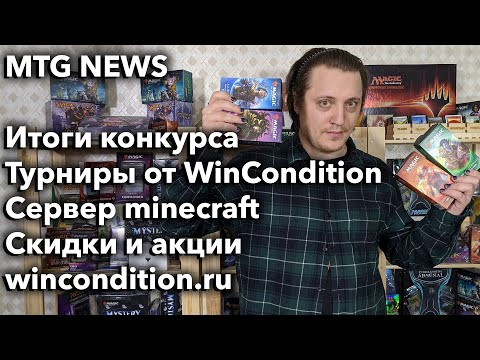 WinCon NEWS итоги конкурса, скидки в магазине, турниры MTG ARENA с призами Minecraft сервер