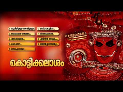 കൊട്ടിക്കലാശം  | KOTTIKKALASHAM | Malayalam Folk songs | Audio Jukebox