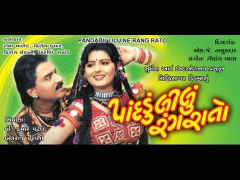 Pandadu Lilu Ne Rang Rato | Super Hit Gujarati Movies Full | Hiten Kumar, Roma Manek, Pranjal Bhatt