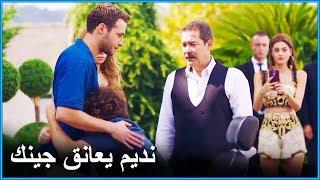 نديم يعود مجددا للبيت ! | اسطنبول الضالمة الحلقة 11