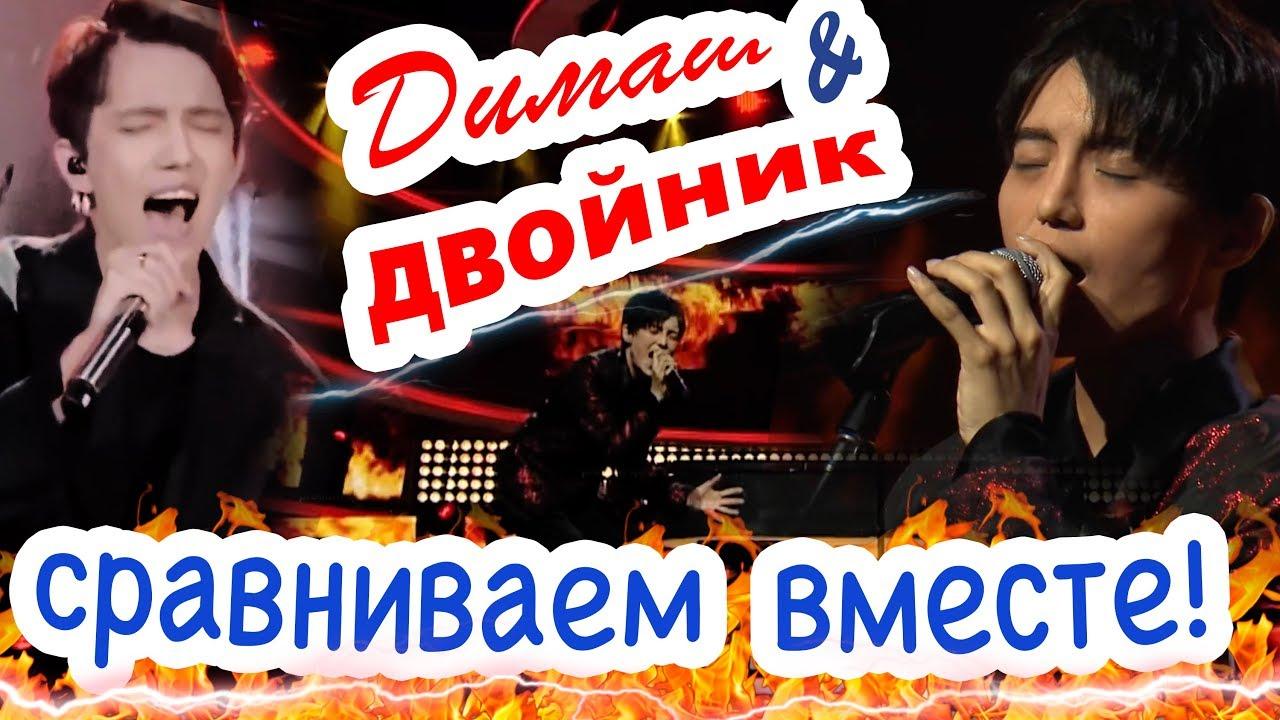 СРАВНИВАЕМ! Димаш Кудайберген - S.O.S. и двойник - Халиун Баатарджав / Певец из Казахстана похож?
