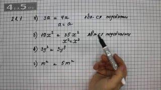 Упражнение 21.1. Алгебра 7 класс Мордкович А.Г.