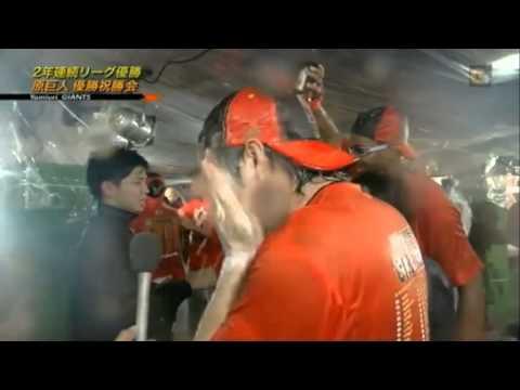 2013年 巨人ペナントレース優勝祝勝会ビールかけにて 長野&坂本「減俸組です」アナ「・・・・」坂本&長野「ブハハ」