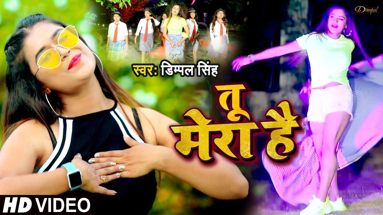 #VIDEO | तू मेरा है | #Dimpal Singh | Tu Mera Hai | Bhojpuri Romantic Song 2021