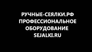 видео в ручные сеялки рф Точность сеялок(, 2015-03-10T07:19:51.000Z)