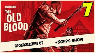 Wolfenstein: The Old Blood - Весёлый трамвайчик #7(, 2015-05-14T20:27:08.000Z)
