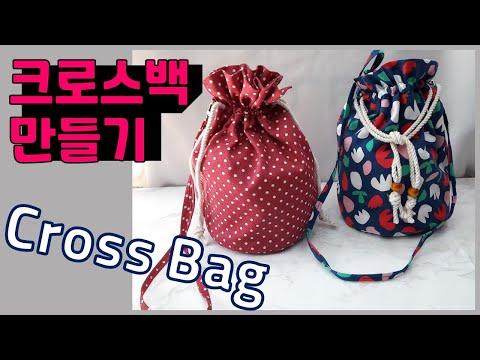 [10분완성] 크로스백 만들기 / Make cross bag / 크로스백 만드는 법 / 원통가방 / 조리개가방 / 스트링가방