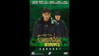 """""""Бандитский Петербург """"- актеры сейчас(2-часть)."""