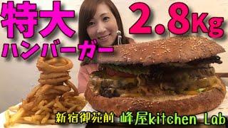 【大食い】2.8キロ特大ハンバーガー【三宅智子】