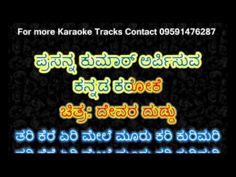 Tarikere erimele | Devara duddu Kannada Karaoke with Lyrics By PK Music