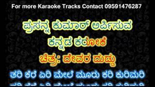 Tarikere erimele   Devara duddu Kannada Karaoke with Lyrics By PK Music