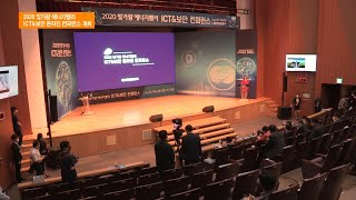 2020 빛가람 에너지밸리 ICT&보안 온라인 …