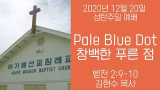 2020 1220 Pale Blue Dot (창백한 푸른 점) | 베드로전서 2:9-10 | 김현수 목사