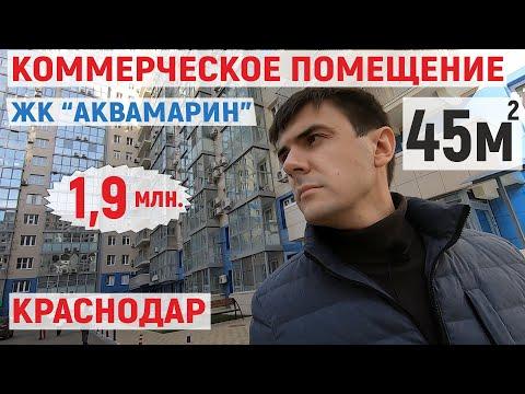 Коммерческое помещение в Краснодаре 45м за 1,9млн.! Район СБС | ЖК Аквамарин