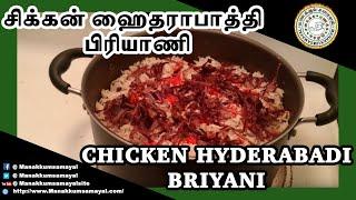 சிக்கன் ஹைதராபாத்தி பிரியாணி | Chicken Hyderabadi Briyani
