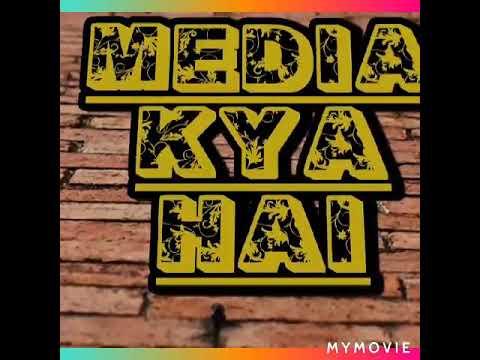 Media Kya Hai (मीडिया क्या है)
