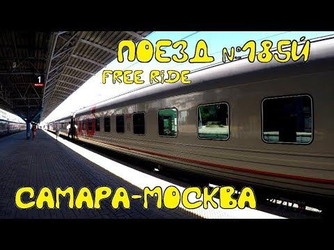 Поездка на бесплатном поезде №185Й Самара-Москва