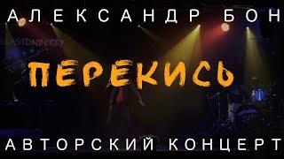 Александр Бон Перекись любви Авторский концерт LIVE