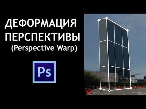 Деформация перспективы в PHOTOSHOP | Инструменты в PHOTOSHOP