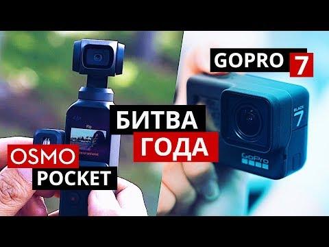 DJI Osmo Pocket или Gopro Hero 7 Black – какая камера лучше? Подвес или цифровая стабилизация?