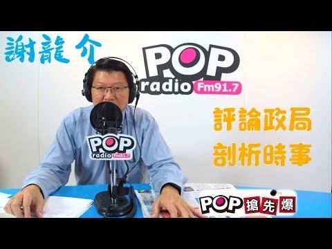 2019-05-13《POP搶先爆》謝龍介精準評論政局、剖析時事