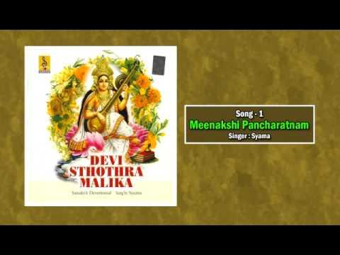 Meenakshi pancharatnam - a song from the album Devi Sthothra Malika sung by Syama