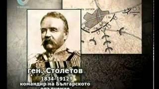 3 Руско-турската война_Russian-Turkish war 1877-1878 1 of 3