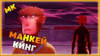 Monkey King Hero Is Back Обзор. . Monkey King hero is Back PS4. Манкей Кинг. Игры Citcap
