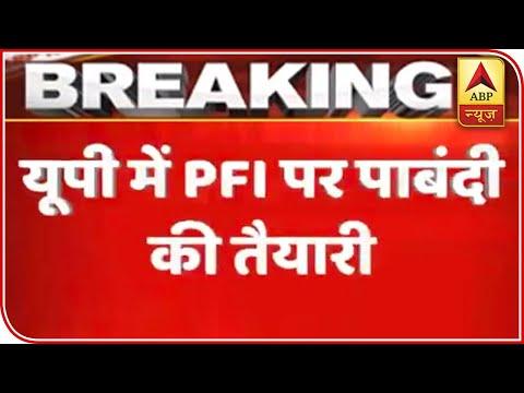 Uttar Pradesh Planning To Ban 'Popular Front Of India' | ABP News