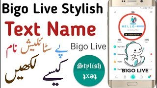 How To Change Bigo Live Stylish Name Text 2018 Hindi/Urdu YouTube