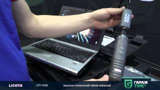 Цифровой технический эндоскоп LICOTA ATP-3200(По просьбам подписчиков мы сняли более подробное видео о популярной модели цифрового технического эндоско..., 2014-07-22T06:11:08.000Z)