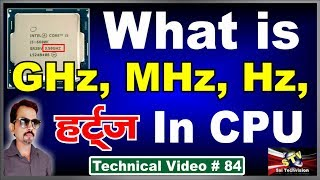 What is Hz, MHz, GHz in Processor in Hindi # 84