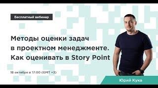 Методы оценки задач в проектном менеджменте. Как оценивать в Story Point