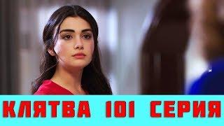 КЛЯТВА 101 СЕРИЯ РУССКАЯ ОЗВУЧКА (сериал, 2019). Yemin 101 анонс