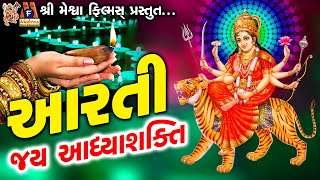 Ambe Ma Aarti || Jay Adhya Shakti || Gujarati Devotional Songs || આરતી || જય આધ્યાશક્તિ ||