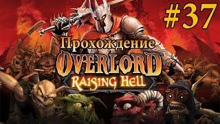Прохождение Overlord Raising Hell [Часть 37]