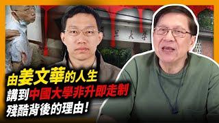 Publication Date: 2021-06-13 | Video Title: (中字)由姜文華的人生  講到中國大學非升即走制的殘酷背後的