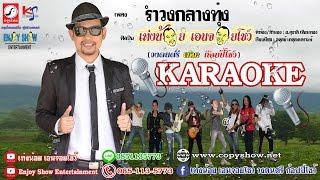 รำวงกลางทุ่ง คาราโอเกะ ศิลปิน เท่งน้อย เอนจอยโชว์ [Official Karaoke]