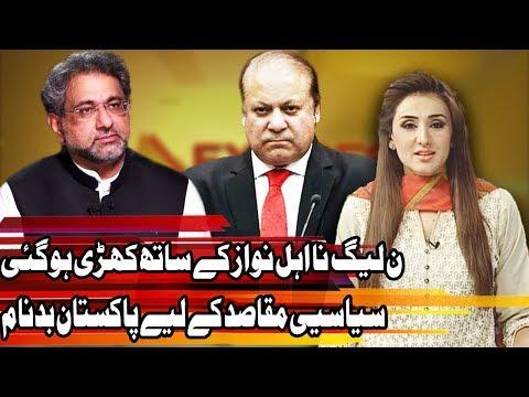 PM Abbasi defends Nawaz as PTI and PML-N trade barbs - Express Experts 15 May 2018 - Express News